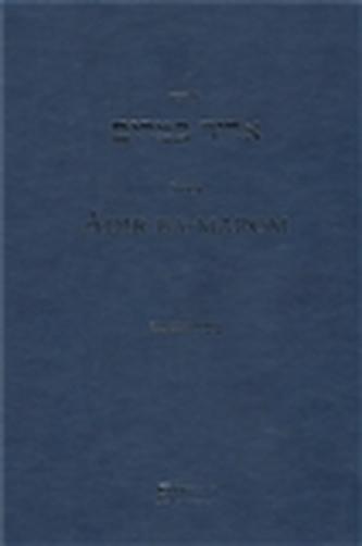 Sidur Adir ba-marom