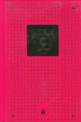 Pieśń duchowa Bibliotheca Carmelitana Tom 1