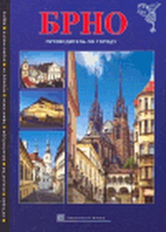 Brno - průvodce po měste (rusky)