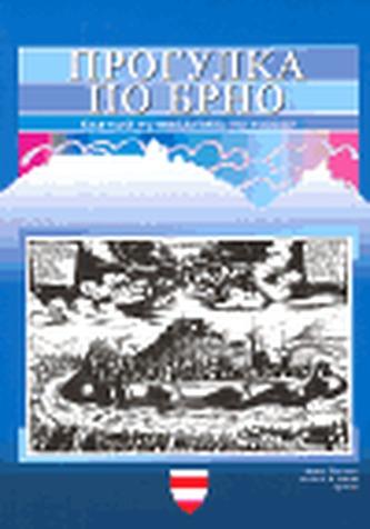 Procházka Brnem (rusky)