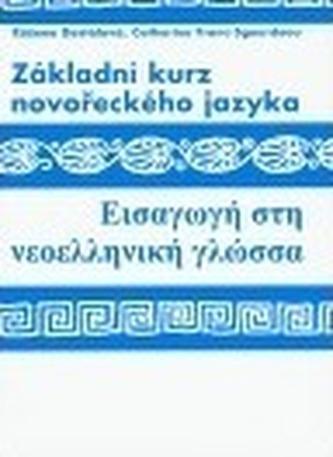 Základní kurz novořeckého jazyka + klíč + CD - 2. vydání