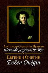 Evžen Oněgin / Jevgenij Onegin