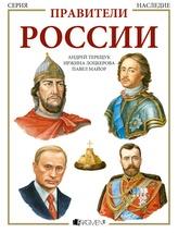 Panovníci Ruska - v ruštině