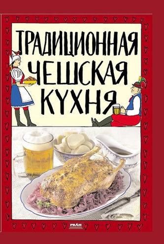 Tradiční česká kuchyně (rusky)