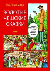 Zlaté české pohádky (rusky)