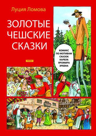 Zlaté české pohádky (rusky) - Lucie Lomová