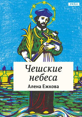 České nebe (rusky)