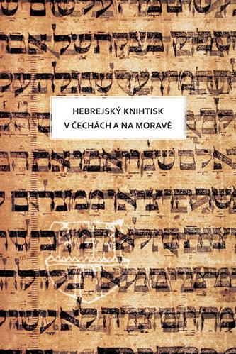 Hebrejský knihtisk