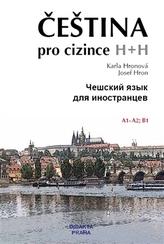 Čeština pro cizince  /  Češskij jazyk dlja inostrancev   + CD