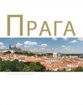 Praga (rusky)