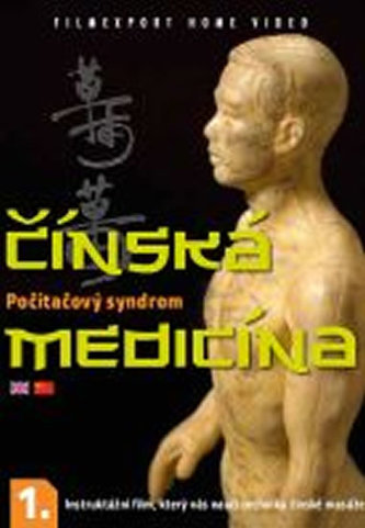 Čínská medicína 1. - Počítačový syndrom - DVD digipack