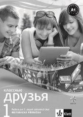Klassnyje druzya 1- metodická příručka