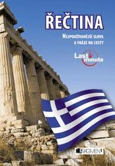 Řečtina last minute