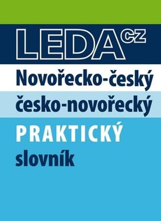 Novořečtina-čeština praktický slovník s novými výrazy - Kolektiv Autorů