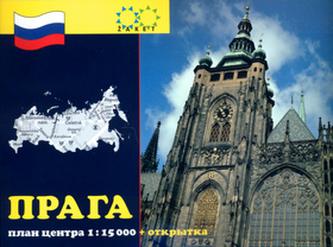 Praga plan centra 1:15 000 + otkrytka