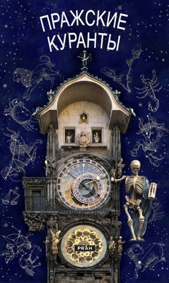 Pražský orloj / rusky