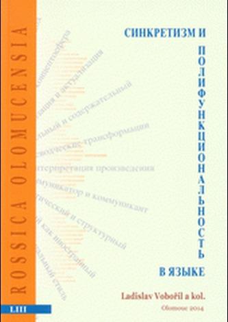 Synkretizm i polifunkcionaľnosť v jazyke