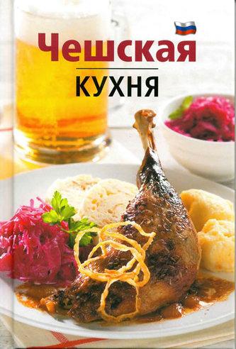 Česká kuchyně (rusky) - Lea Filipová