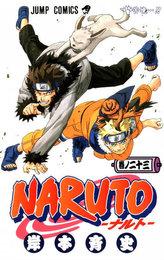 Naruto 23: Potíže ... !!