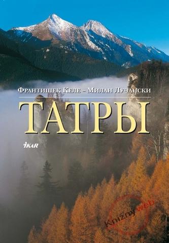 Tatry - ruské