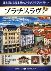 Bratislava obrázkový sprievodca JAP - Bratislava zukai gaido bukku