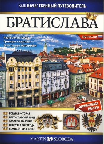 Bratislava obrázkový sprievodca RUS - Bratislava iljustyrovannyj putevoditelj