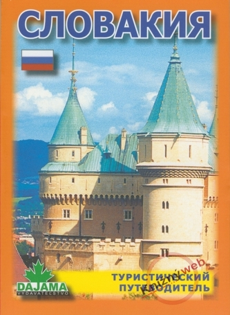 Slovakija - turističeskij putevoditeľ