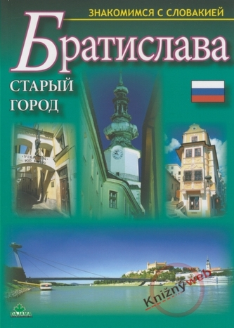 Bratislava Staryj gorod - Znakomnimcja s Slovakiej (rusky)