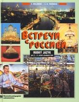 Ruský jazyk pre 3. - 4. ročník stredných škôl - 2. vydanie