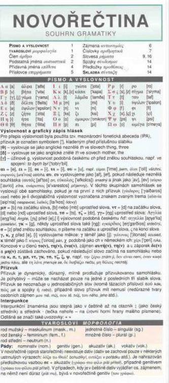 Novořečtina - souhrn gramatiky