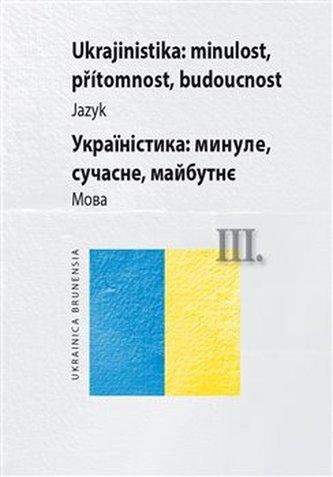 Komplet-Ukrajinistika: minulost, přítomnost, budoucnost III - Eva Doležalová