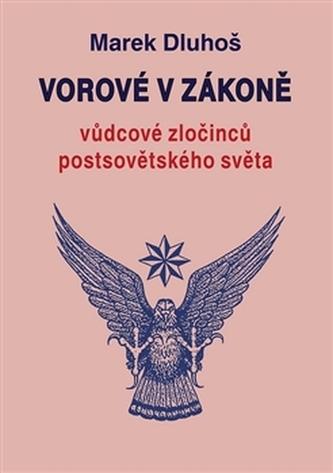 Vorové v zákoně - vůdcové zločinců postsovětského světa