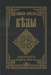 Kniha svetla (kniha druhá)