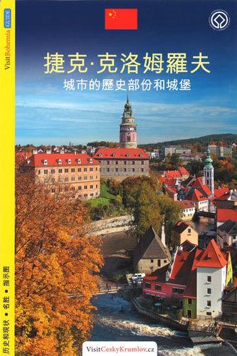 Český Krumlov - průvodce/čínsky - Reitinger Lukáš