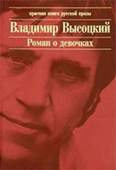 Novel about young girls collection Roman o devochkakh sbornik