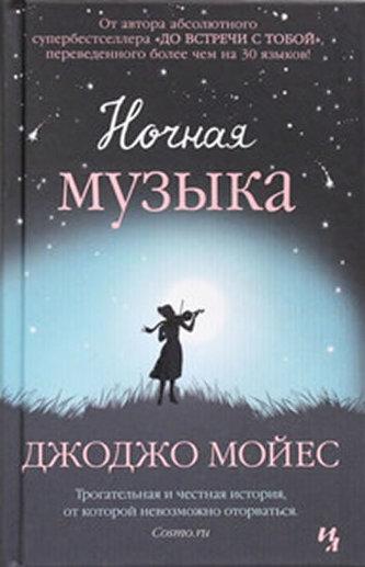 Nochnaia muzyka - Jojo Moyesová