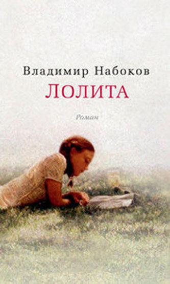 Lolita - Vladimír Nabokov
