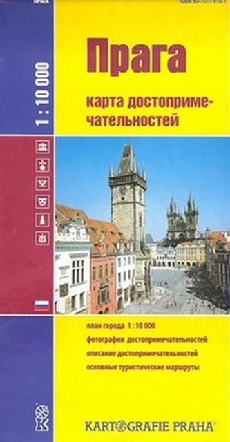 Praga turistické zajímavosti