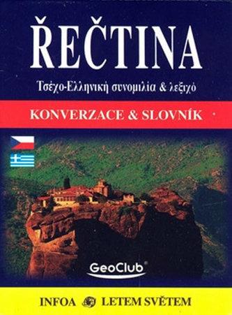Řečtina Konverzace a slovník