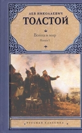 Vojna i mir, 2 Bde.. Krieg und Frieden, russische Ausgabe