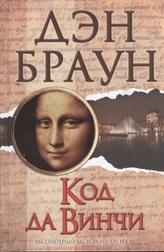 Kod da Vinci. Sakrileg, russische Ausgabe