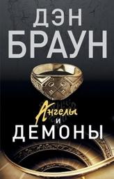 Angely i demony. Illuminati, russische Ausgabe