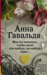 Mne by chotelos', ctoby menja kto-nibud' gde-n. zdal . . .. Ich wünsche mir, daß irgendwo jemand auf mich wartet, russische Ausg