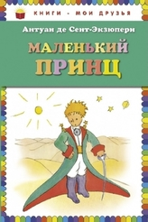Malen'kij princ. Der kleine Prinz, russische Ausgabe