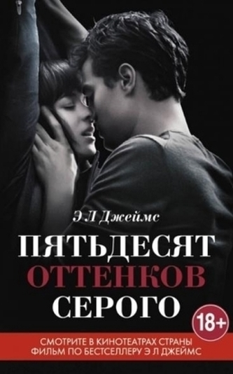 Pjatdesjat' ottenkov serogo. Fifty Shades of Grey - Geheimes Verlangen, russische Ausgabe - James, E L
