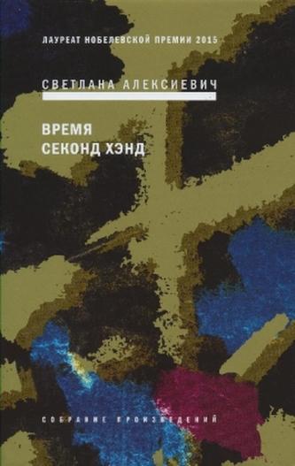 Vremja second-hand. Secondhand-Zeit, russische Ausgabe - Alexijewitsch, Swetlana