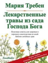 Heilkräuter aus dem Garten Gottes, russische Ausgabe
