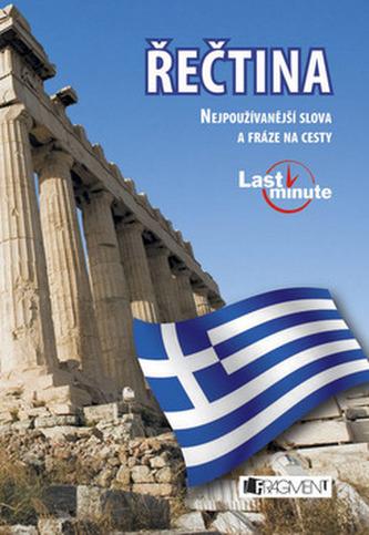 Řečtina Nejpoužívanější slova a fráze na cesty
