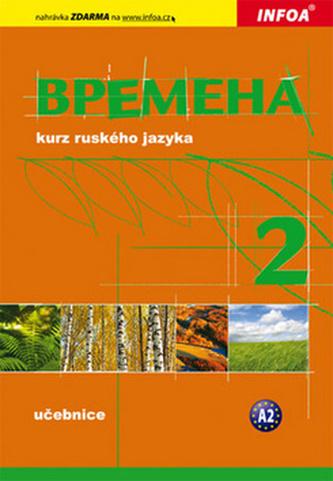 Vremena 2, kurz ruského jazyka : pro 2. stupeň základních škol, víceletá gymnázia a střední školy - Náhled učebnice